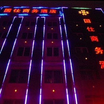 成都国仕商务酒店(双流国际机场店)