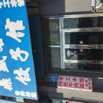 白城市鼎盛饺子客栈图片8