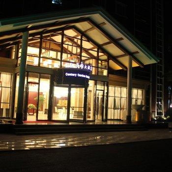 广元世纪花园大酒店