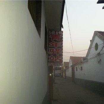 曲阜青年驿站图片0