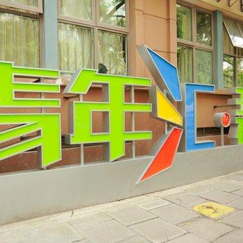 上海青年汇公寓(碧云店)图片15