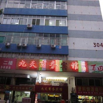 深圳九天商务宾馆