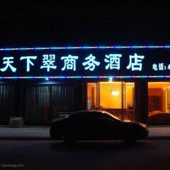 宜宾天下翠商务酒店