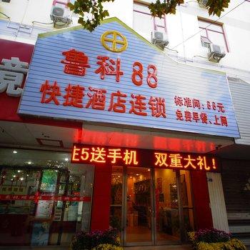鲁科88商务连锁酒店(泰安青年路岱庙店)图片8
