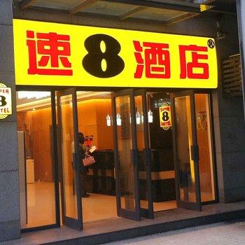 速8酒店(成都营门口立交店)