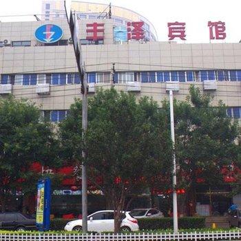 沧州运河区丰泽宾馆
