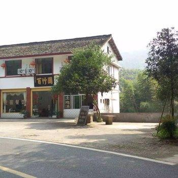 蜀南竹海百竹园饭店