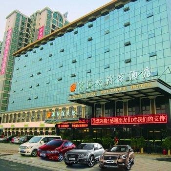 衡阳绿草地精品酒店