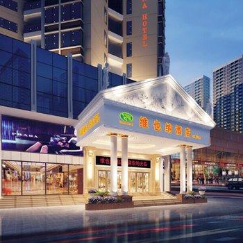 深圳维也纳酒店(会展中心店)