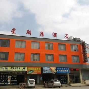 安顺平坝星期8酒店