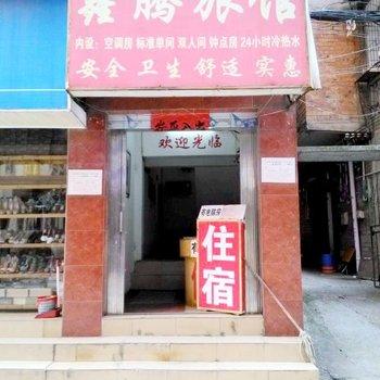 南宁鑫腾旅馆