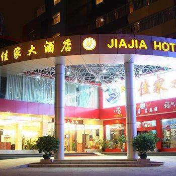 南宁佳家大酒店