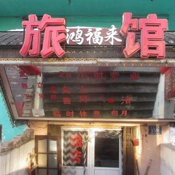 哈尔滨鸿福来旅馆