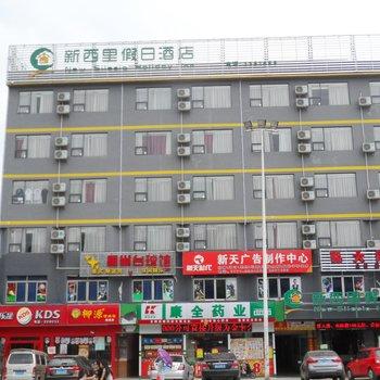 新西里连锁酒店(南梧花鸟市场店)