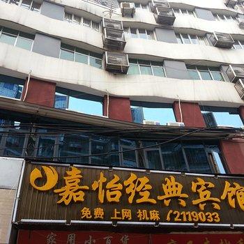 内江嘉怡经典宾馆