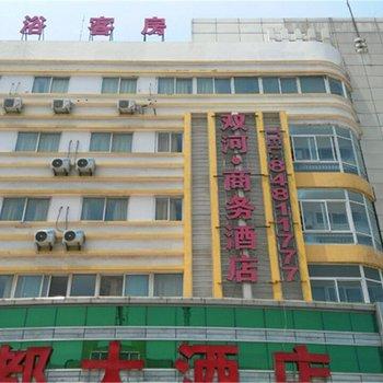 淮安双河商务酒店