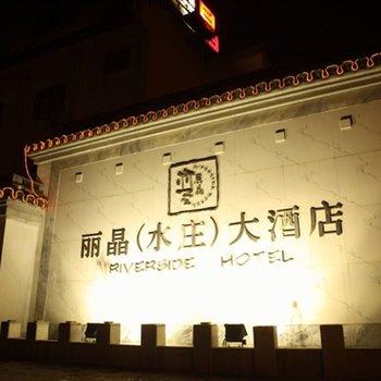 苏州丽晶水庄大酒店(园林式)