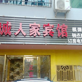 咸宁通城人家宾馆