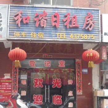 太原和谐日租房图片4