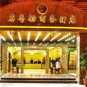 深圳名粤舫酒店