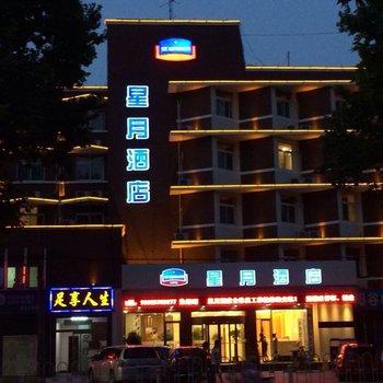 济宁星月酒店