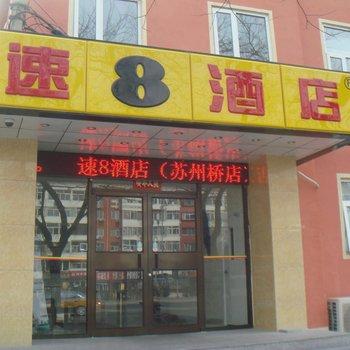 速8酒店(北京苏州桥店)