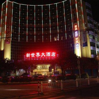 开平新世界大酒店(江门)
