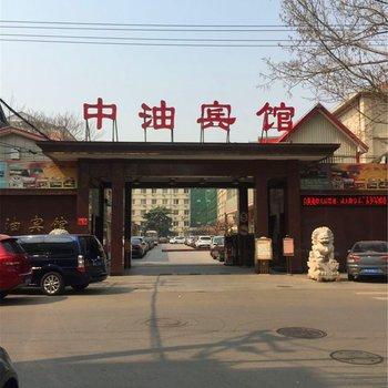 北京中油宾馆
