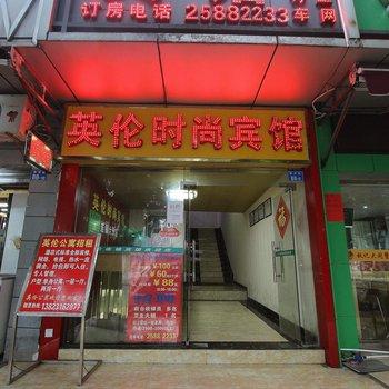 深圳英伦时尚宾馆