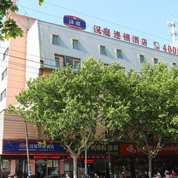 汉庭酒店(南通友谊桥店)(原南通人民东路店)