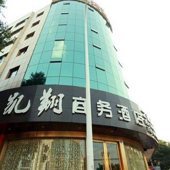 成都凯翔商务酒店(龙泉驿地铁站店)