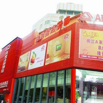 A家连锁酒店(泉州温陵店)