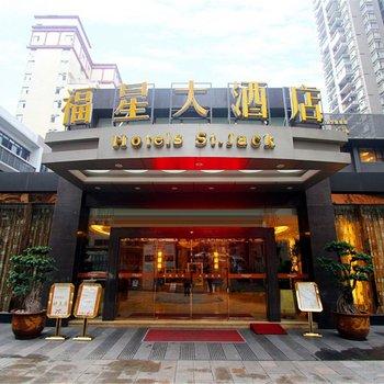 重庆福星大酒店