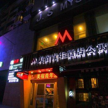芜湖美宿青年酒店公寓