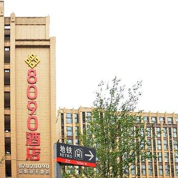 保利·8090精品酒店(百草路地铁站店)