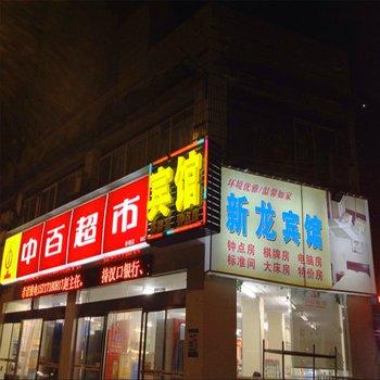 武汉新龙宾馆(青年路店)图片14