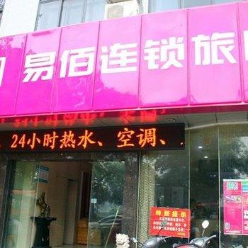易佰连锁(衡阳中心医院店)