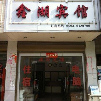 福鼎鑫湖宾馆酒店预订