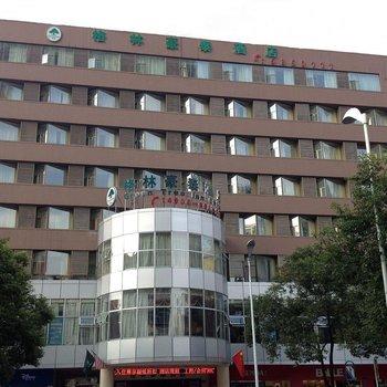 格林豪泰(贵阳市小十字商务酒店)