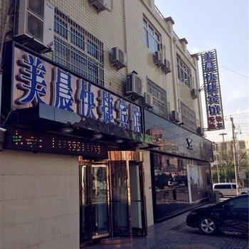 中宁美晨快捷宾馆