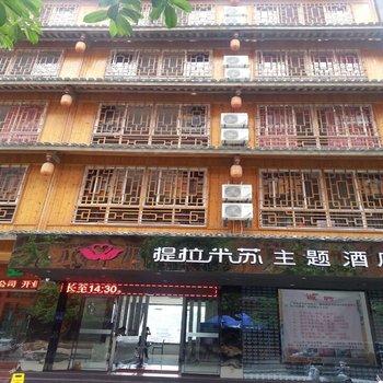 柳州三江提拉米苏主题酒店图片1