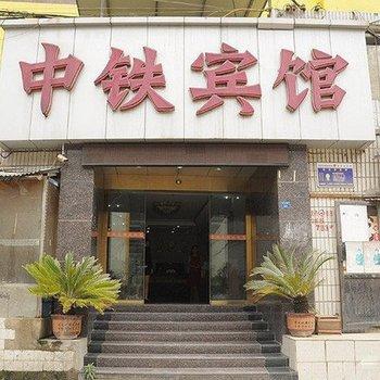 贵阳中铁商务宾馆(兴华分店)