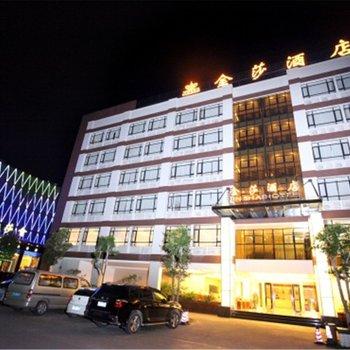 惠州博罗金莎酒店