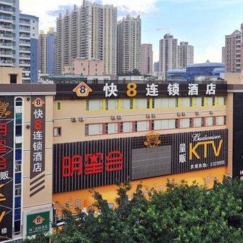 快8连锁酒店(深圳宝安汽车站店)
