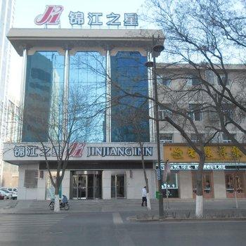 锦江之星(银川老大楼店)