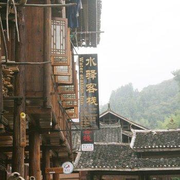 黔东南肇兴水驿客栈(黎平)图片2
