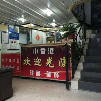 九江小香港旅社