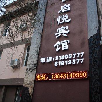 延安大附近酒店