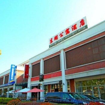 上海GrandInn西郊公寓酒店(原东湖公寓酒店)
