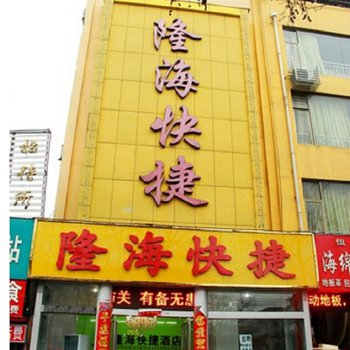 南阳隆海快捷宾馆